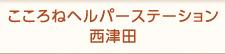 こころねペルパーステーション西津田