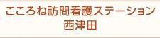 こころね訪問看護ステーション西津田