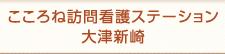 こころね訪問看護ステーション大津新崎