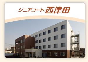 シニアコート西津田