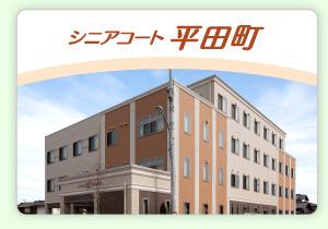 シニアコート平田町