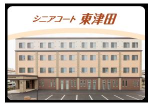 シニアコート東津田