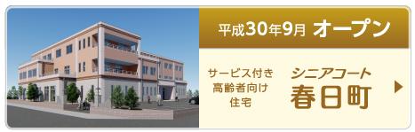 平成30年9月オープンシニアコート春日町
