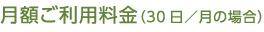 月額ご利用料金(30日/月の場合)