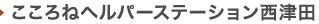 こころねヘルパーステーション西津田